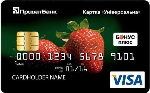 Кредитка ПриватБанка Универсальная
