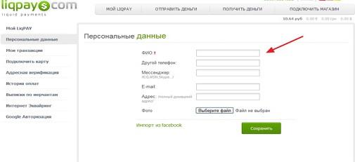 Регистрация в LiqPay