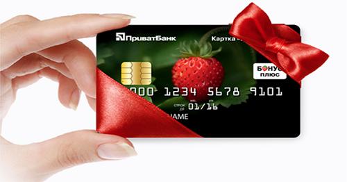 Как оформить кредитную карту Приватбанка?
