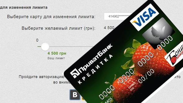 Способы увеличить кредитный лимит на кредитке ПриватБанка
