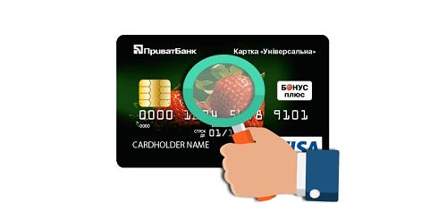 Как использовать кредитную карту Приватбанка?